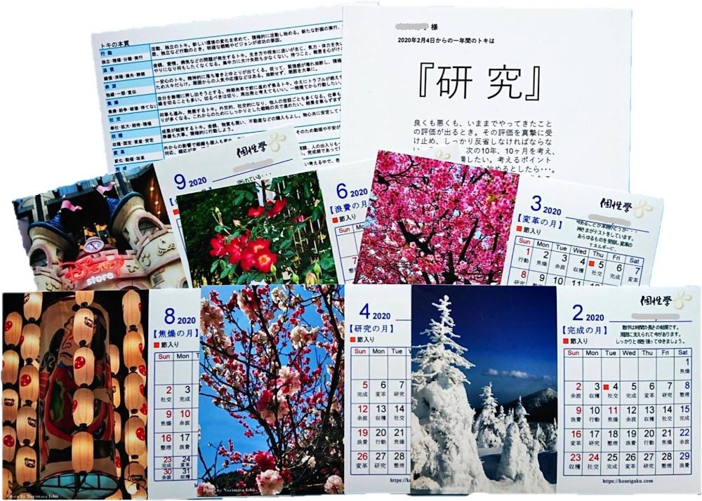 【商品案内】トキカレンダー