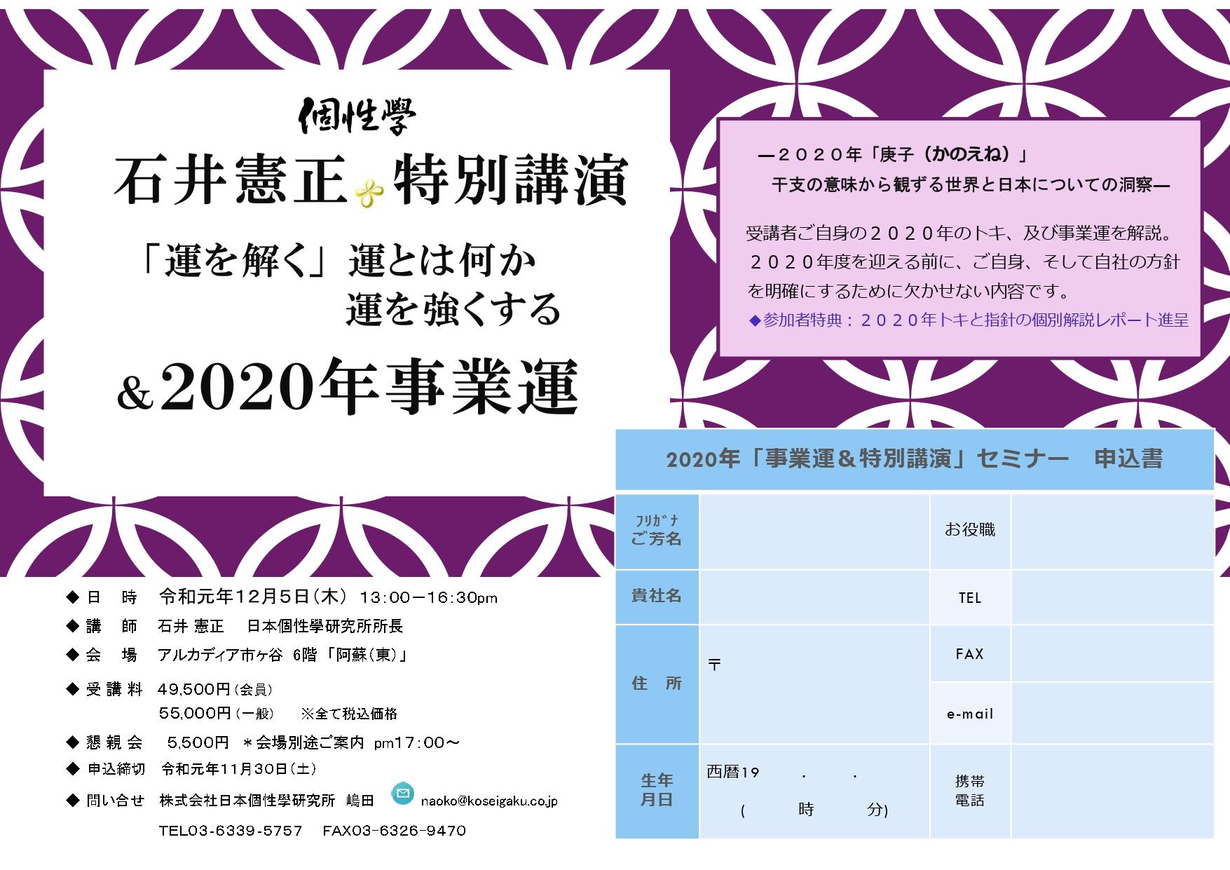 2020年事業運&特別公演
